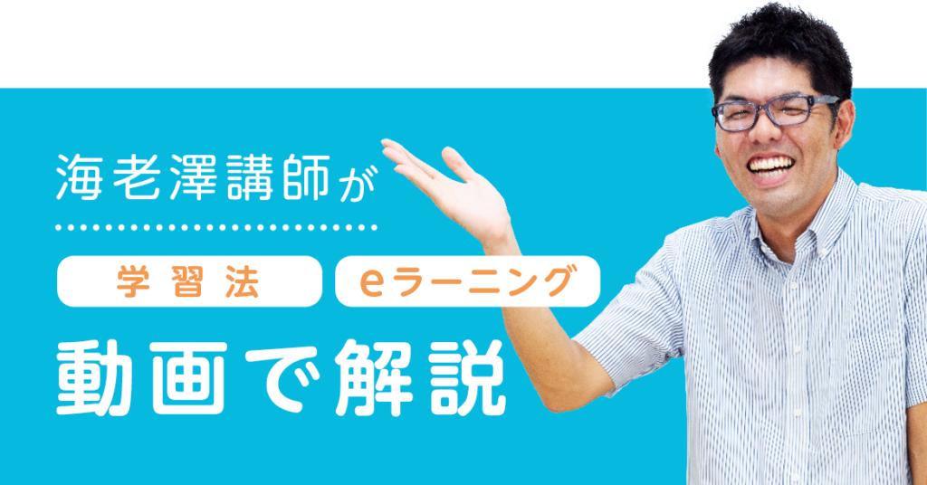 海老澤講師が動画で解説